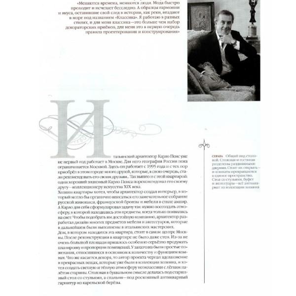 KLASSIKA Russia Carlo Pes 02 (Medium)